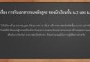 การรับเอกสารจบหลักสูตร ของนักเรียนชั้น ม.3 และ ม.6