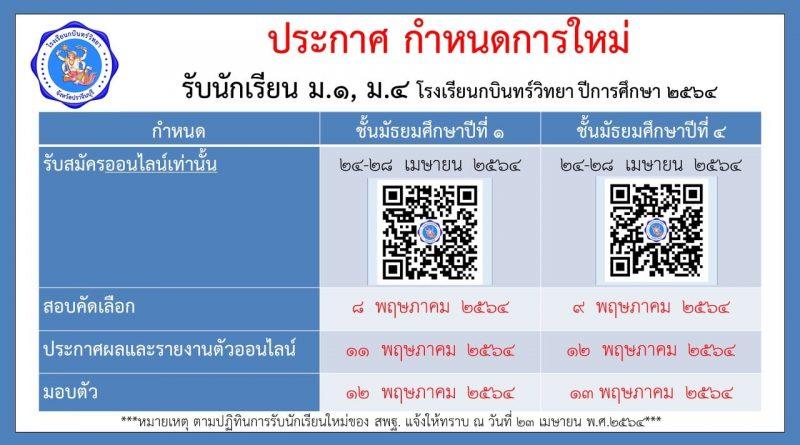 การรับสมัครนักเรียน ปีการศึกษา 2564